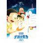 ENSKY Jigsaw Puzzle 300-1732 Doraemon Movie: Nobita's Space War 2021 300 Pieces