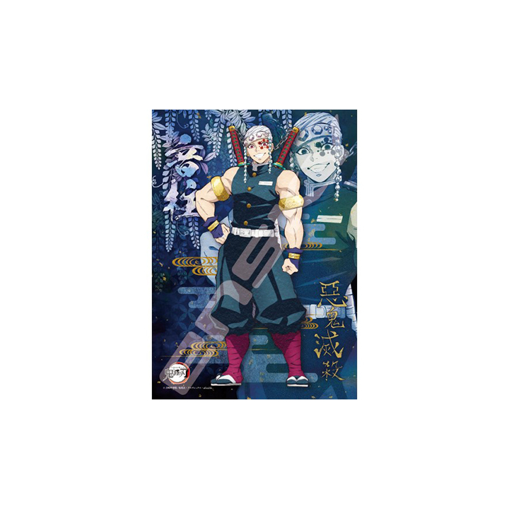 ENSKY 208-052 Jigsaw Puzzle Kimetsu no Yaiba (Demon Slayer) Sound Pillar