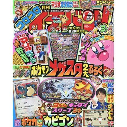 コロコロイチバン! 2021年 03 月号 (日本語) 雑誌
