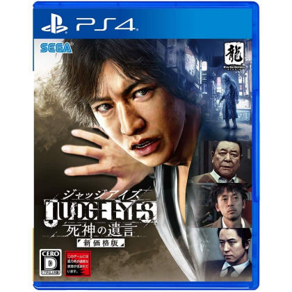 Sega Judgment (New Price...