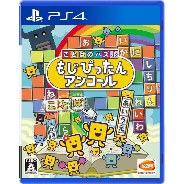 BANDAI NAMCO Kotoba no pazuru mojipittan ankoru PlayStation 4 PS4