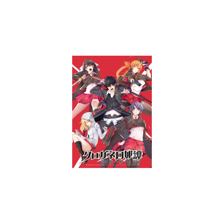 Minato Station Kurogane Kaikitan -Senya Ichiya-[PS Vita software]