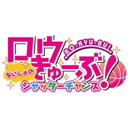 KADOKAWA GAMES  Ro-Kyu-Bu! The Secret Lost Items  [PS VITA software]