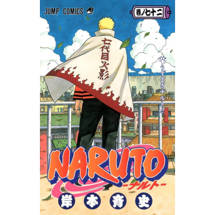 Naruto vol.72 - Jump Comics...