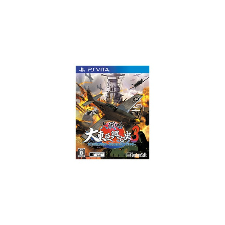 Grand strategy Greater East Asia rise and fall history 3 World War II broke out! [PS VITA software]