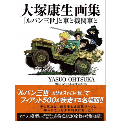 Artbook - Yasuo Ohtsuka -...