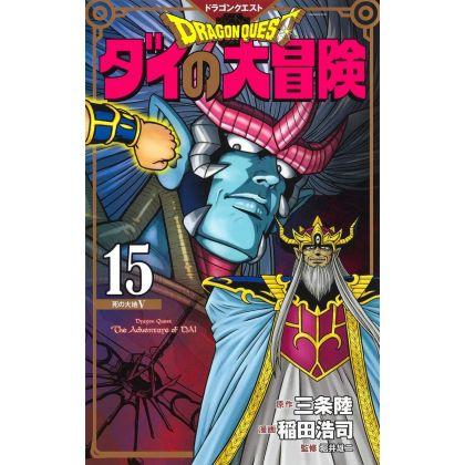 Dragon Quest - Dai no...