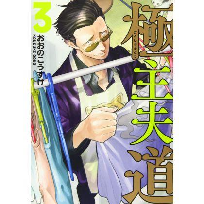 Gokushufudo (The Way of the...