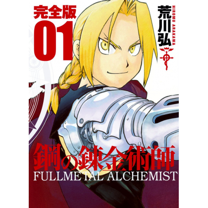 Fullmetal Alchemist (Hagane...