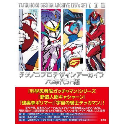 Artbook - Tatsunoko Pro...