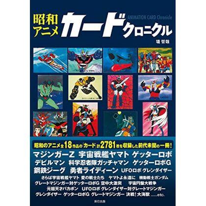Cardbook - Showa Anime Card...