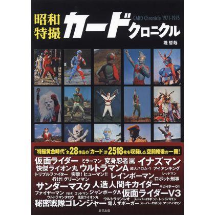 Cardbook - Showa Tokusatsu...