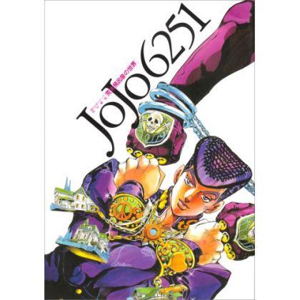 Artbook - Jojo's Bizarre...
