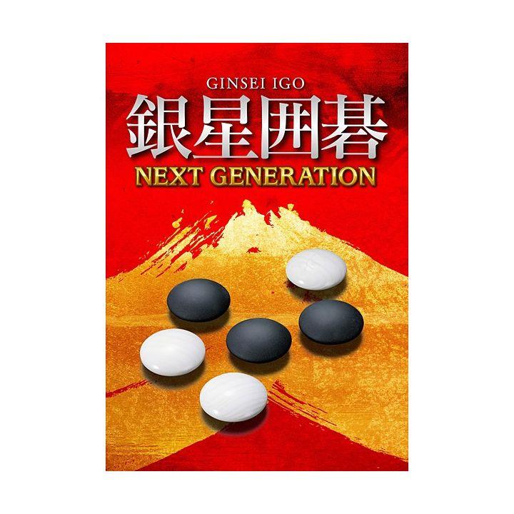 Silver Star Ginsei Igo Next Generation [ps vita software]