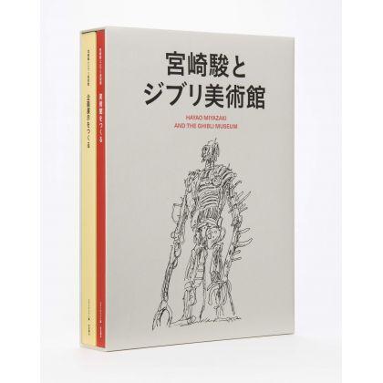 Artbook - Hayao Miyazaki...