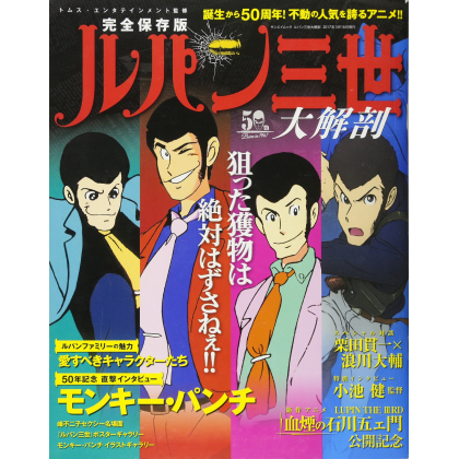 Mook - Lupin III Perfect...