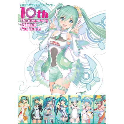 Artbook - Hatsune Miku GT Project 10th Anniversary Official Fan Book