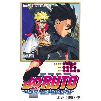 Boruto (Naruto Next...