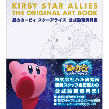 Artbook - Hoshi no Kirby -...
