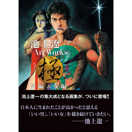 Artbook - Ryoichi Ikegami - Artworks (Women & Men) 2 books Set