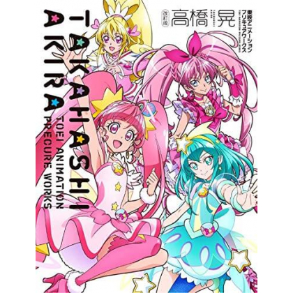Artbook - Takahashi Akira - Toei Animation Precure Works (Soft Cover)