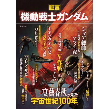 Mook - Kidou Senshi Gundam - Mobile Suite Gundam -Bunshun ga Mita Uchu Seiki 100 years
