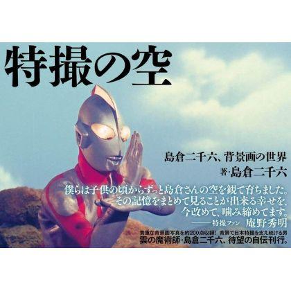 Artbook - Tokusatsu no Sora - Shimakura Fuchimu - Illustrations & Pictures Collection