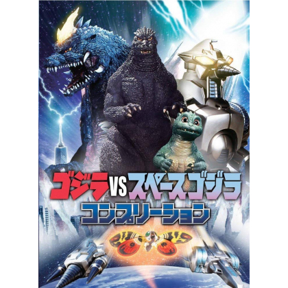 Artbook - Godzilla vs Space...
