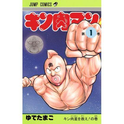 Kinnikuman vol.1- Jump...