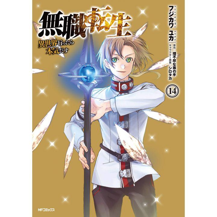 Mushoku Tensei vol.14 - MF Comics (japanese version)