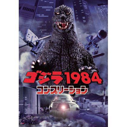 Artbook - Godzilla 1984...