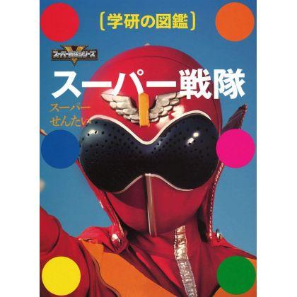 Artbook - Super Sentai Encyclopedia (Gakken no Zukan)