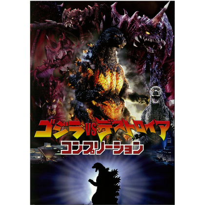 Artbook - Godzilla vs...