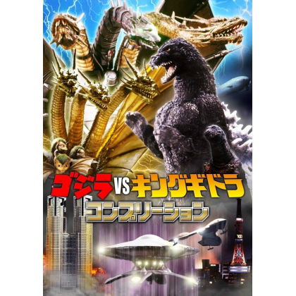 Artbook - Godzilla vs King...