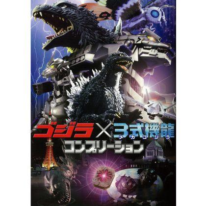 Artbook - Godzilla vs Mechagodzilla Completion Book