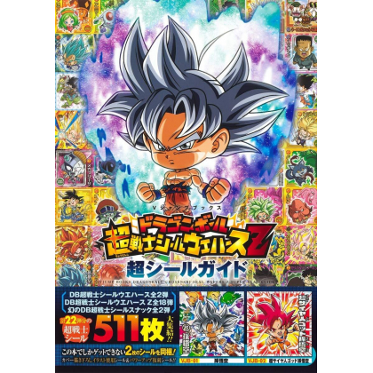 Artbook - Dragon Ball Chosenshi Seal Wafers Z - Super Seal Guide