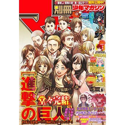 Kodansha - Bessatsu Shonen Magazine 2021/05