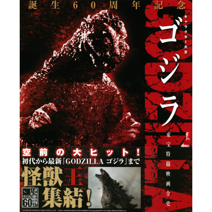 Artbook - GODZILLA Characters Encyclopedia