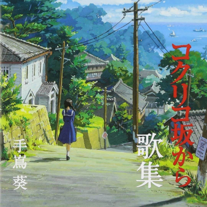 CD Anime - From Up on Poppy...