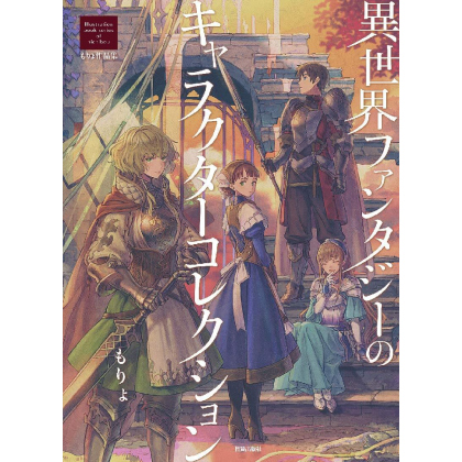 Artbook - Isekai Fantasy no Character Collection (Illustration book series of Nichibou)