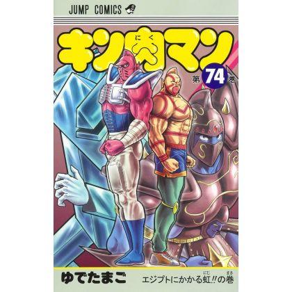 Kinnikuman vol.74- Jump...