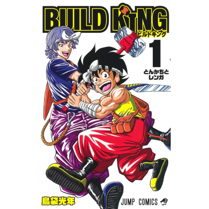 BUILD KING vol.1 - Jump...