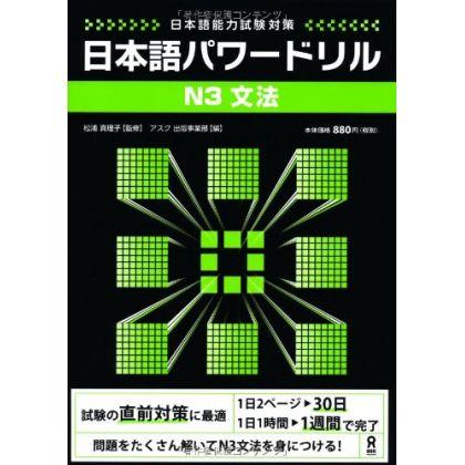 日本語パワードリル N3 文法 (「日本語能力試験」対策)