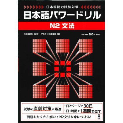 日本語パワードリル N2 文法 (「日本語能力試験」対策)