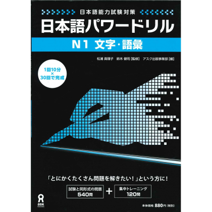 日本語パワードリル N1 文字・語彙...