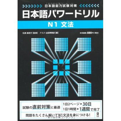 日本語パワードリル N1 文法 (「日本語能力試験」対策)