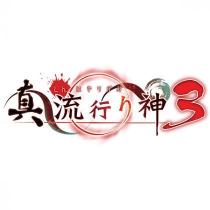 日本一ソフトウェア 真 流行り神3 for...