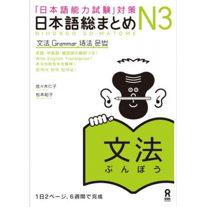 日本語総まとめ N3 文法 (「日本語能力試験」対策)