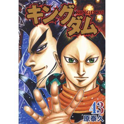 Kingdom vol.43 - Young Jump...