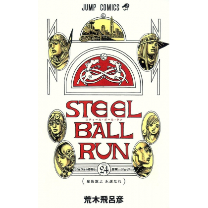 Steel Ball Run vol.24- Jump...